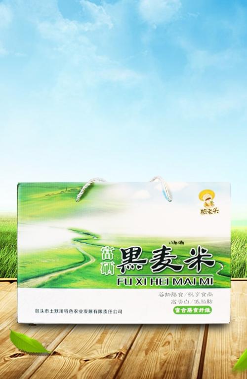 北京黑麦米